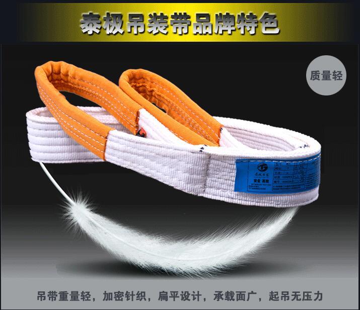 扁平吊装带特点1